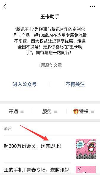 微信关注王卡助手参与幸运娃娃机抓QQ超级会员手机等礼品活动