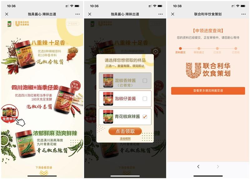 微信联合利华独具酱心免费申请3款麻辣酱技巧