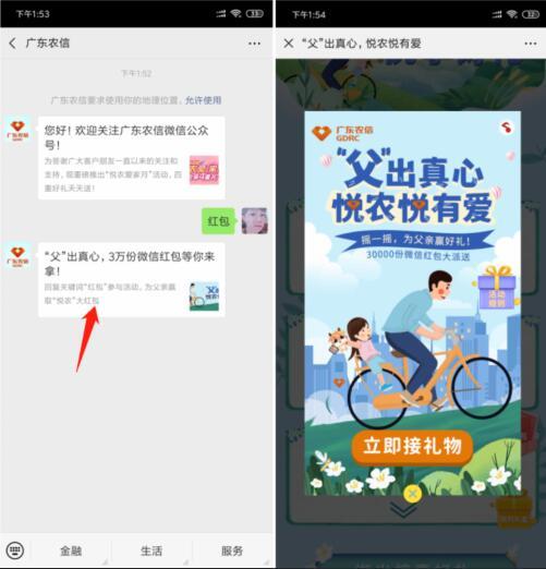 微信关注广东农信摇一摇抽红包活动