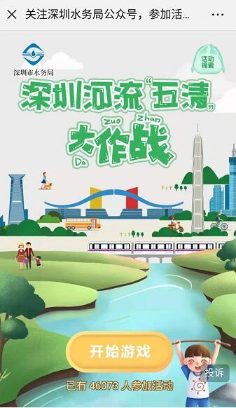 微信关注深圳水务玩游戏抽红包活动