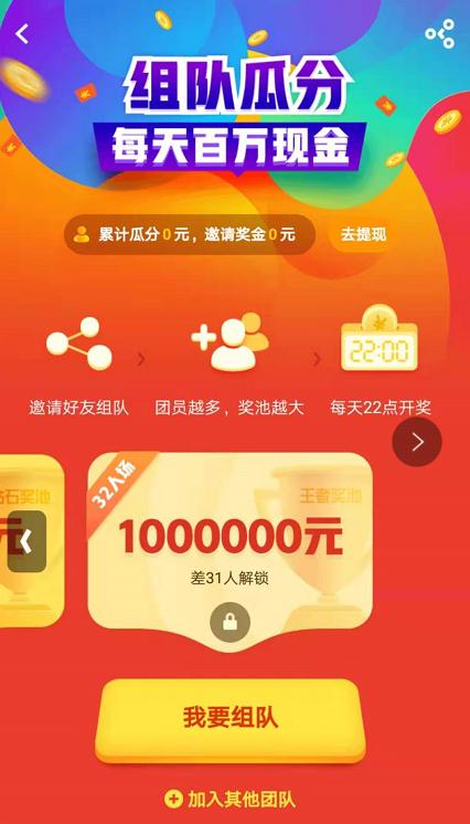 UC浏览器组队红包 瓜分300万支付宝现金