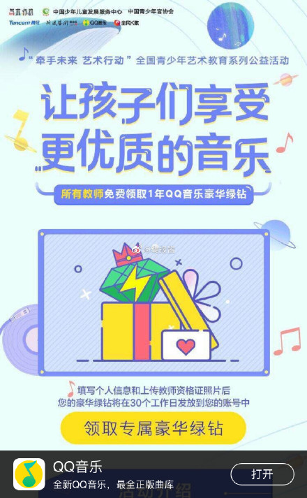 教师免费领一年QQ音乐绿钻
