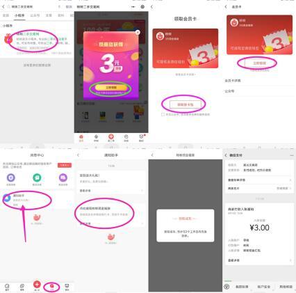 微信搜索小程序转转二手交易网领红包活动