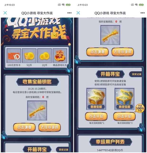 QQ小游戏寻宝大作战 抽奖Q币 京东E卡等