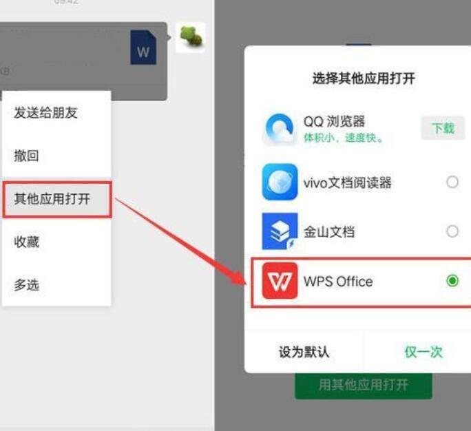 微信文件传输给QQ好友的方法