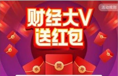 新浪微博财经大咖宠粉计划 关注大V免费领取现金红包