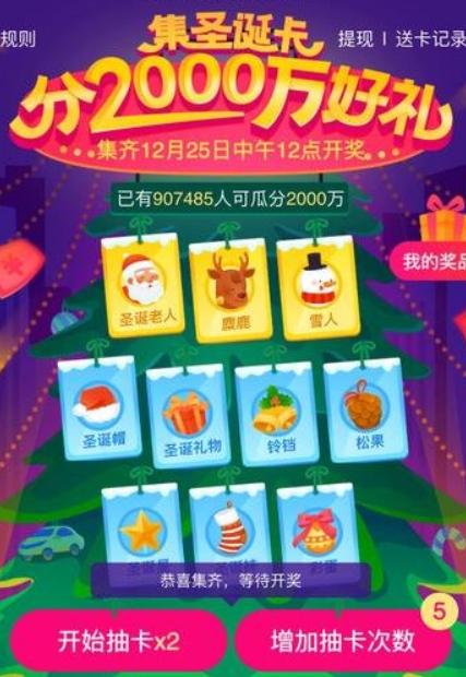 百度地图圣诞节集卡瓜分2000万现金红包 组队抽888元红包
