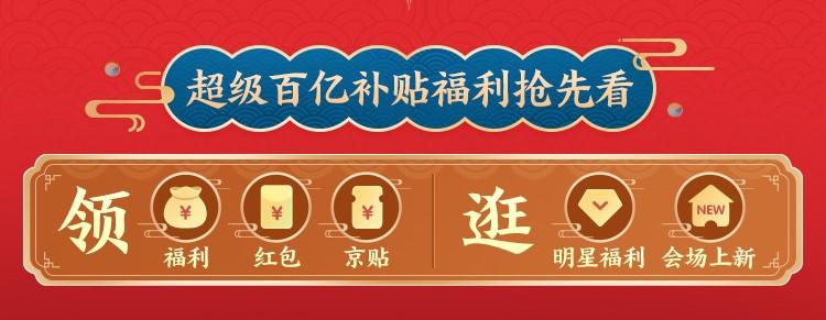 京东年货节京喜红包 每天可领取红包