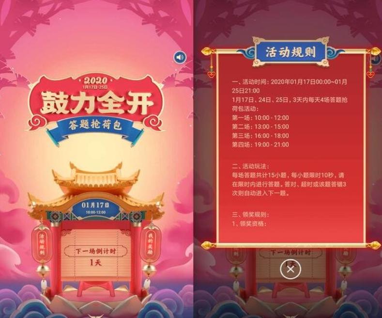 腾讯鼓力全开答题抢荷包春节活动预告 1月17日活动开启