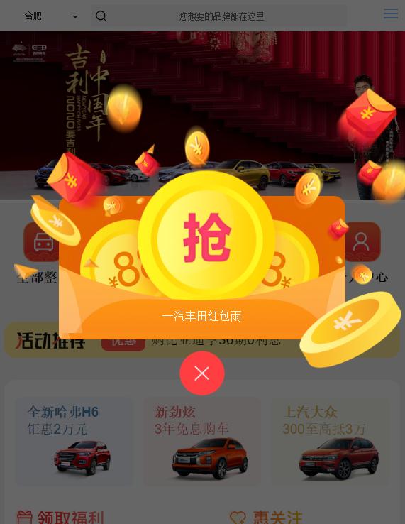 易车新一期红包雨抽最高888元微信红包