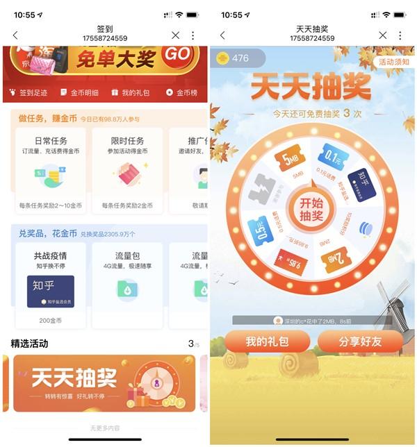 中国联通营业厅高概率抽1个月知乎盐选会员 激活后秒到账