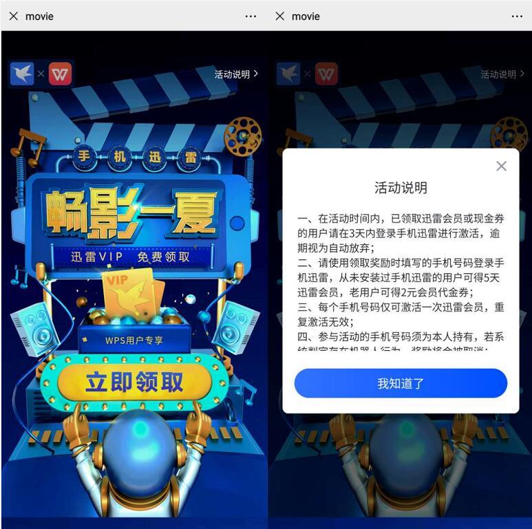 WPS用户专享安装手机迅雷免费领取5天迅雷会员