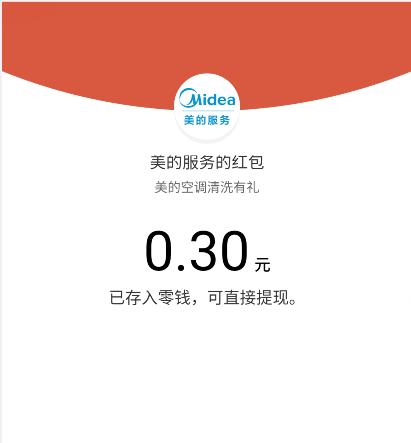 美的服务洗空调领红包送0.3-188元微信红包