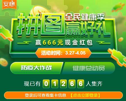 安心互联网保险拼图赢好礼送6.6-666元微信红包奖励