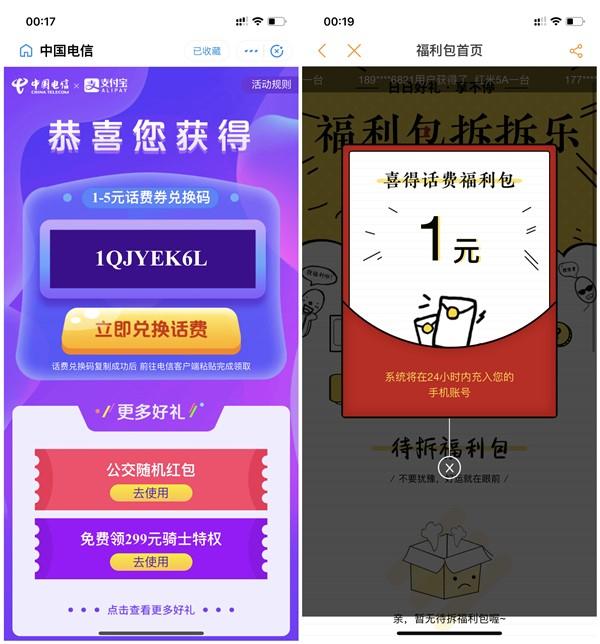 支付宝每月领取中国电信1-5元话费兑换码 充值秒到账