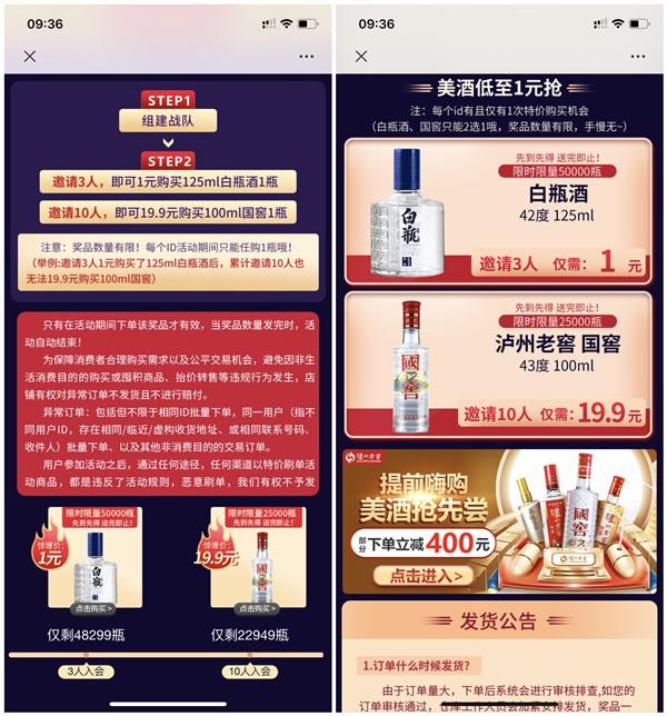 京东泸州老窖 1元包邮购买125毫升白瓶酒1瓶 需3人助力