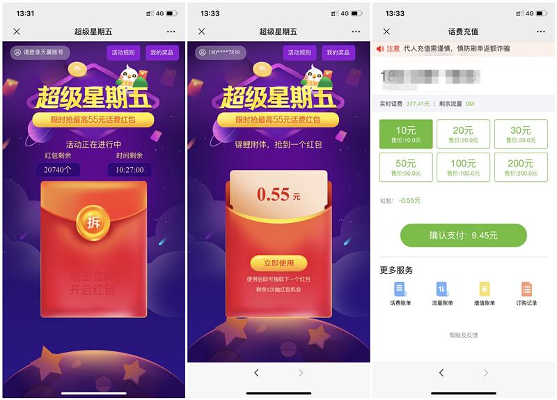 中国电信超级星期五抽最高55元话费红包 充值10元可抵扣
