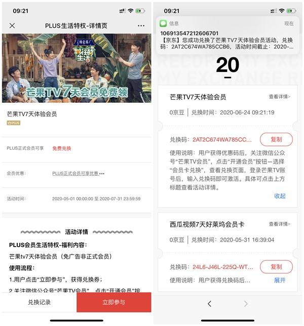 京东PLUS会员免费领取7天芒果TV会员兑换码 手动激活秒到账