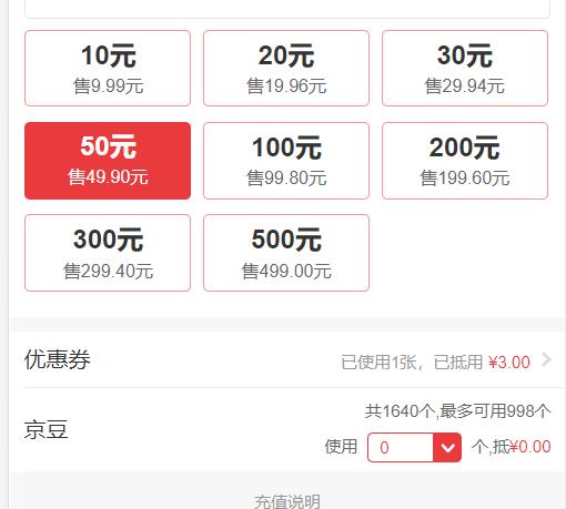 京喜618充值特惠免费领取满50减3元话费券
