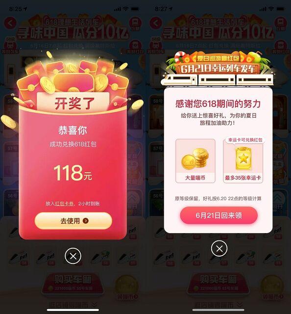 寻味中国瓜分10亿 618理想生活列车开奖了 满级118元红包!