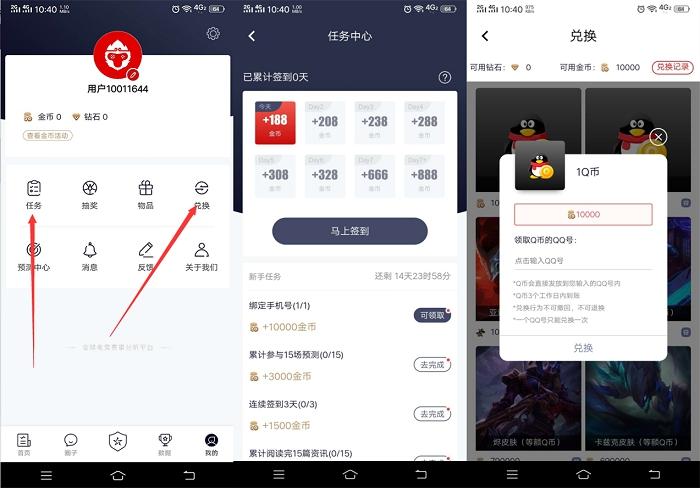 FE电竞新用户首次注册绑定手机号兑换1QQ币