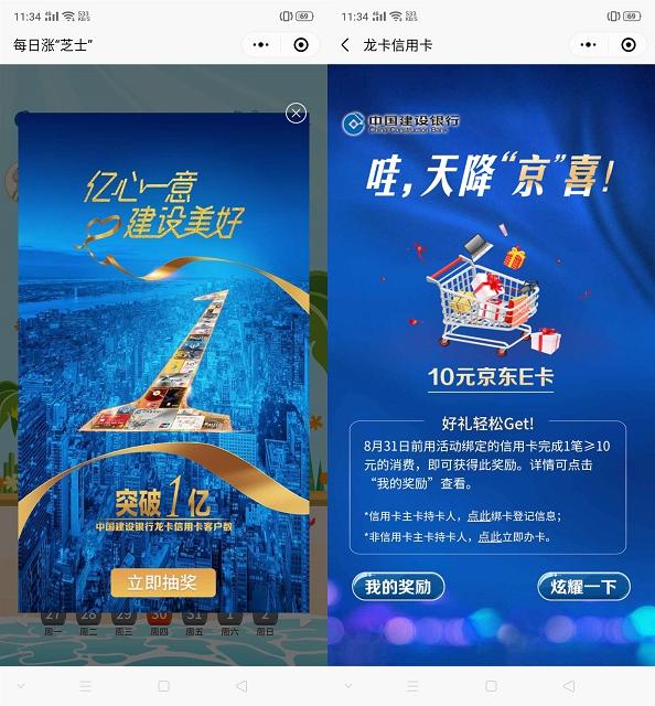 中国建设银行新用户用户消费领京东E卡/天猫购物卷