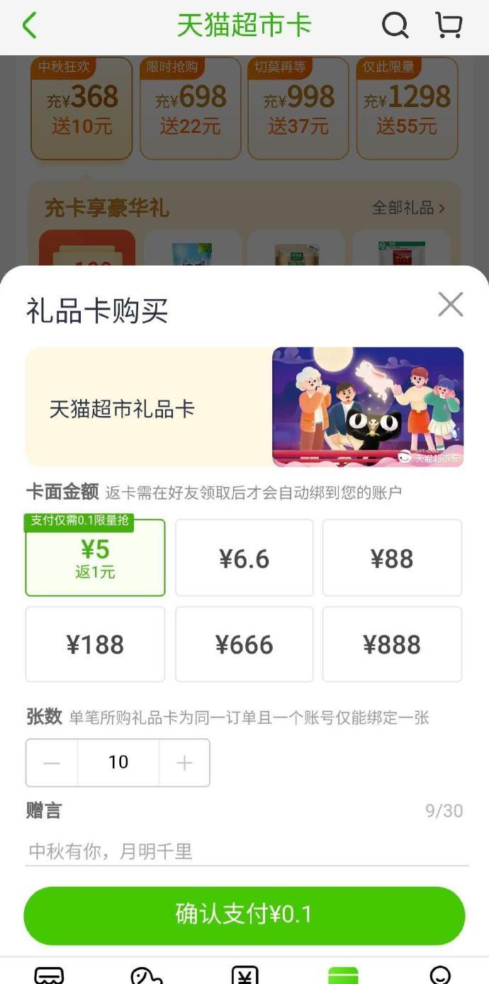 0.1元购15元猫超卡(自己得10元,好友得5元)