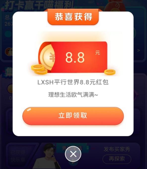 """手淘完成简单任务得8.8元红包 """"集勋章抢百万红包""""活动"""