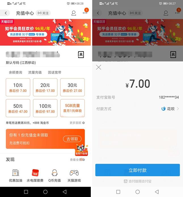 手机淘宝充值中心领取3元话费券 充值10元可抵扣 限部分用户