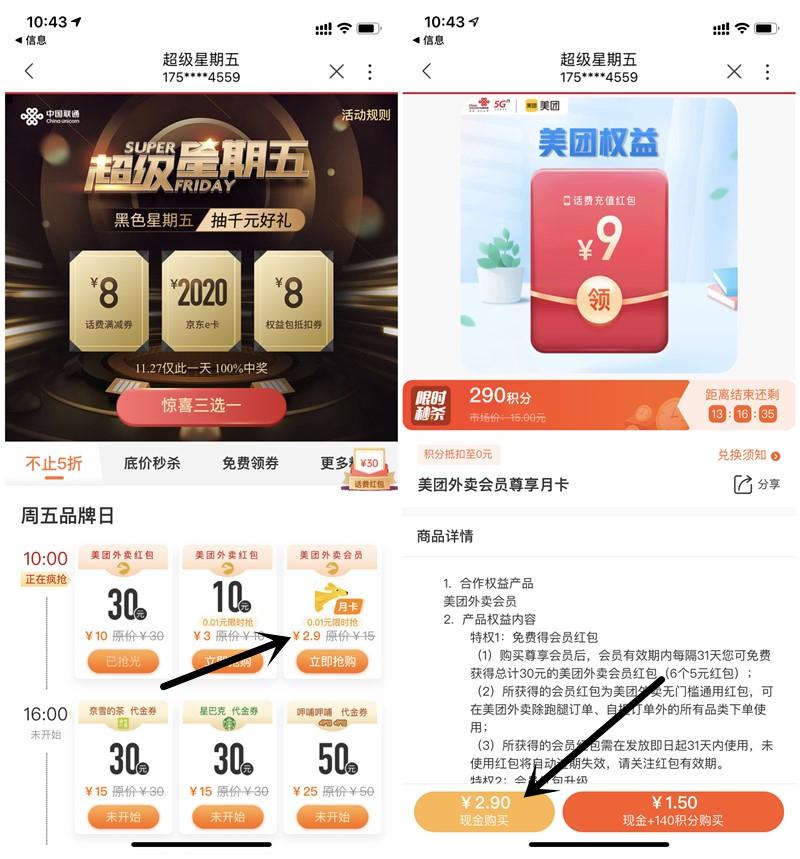 中国联通超级星期五1分钱购买美团外卖会员月卡