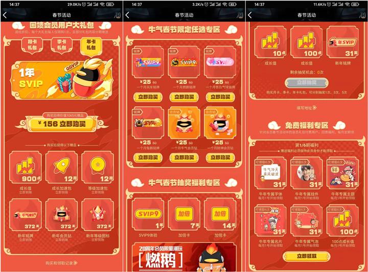 QQ超会新春活动 156元开通QQ年费超级会员