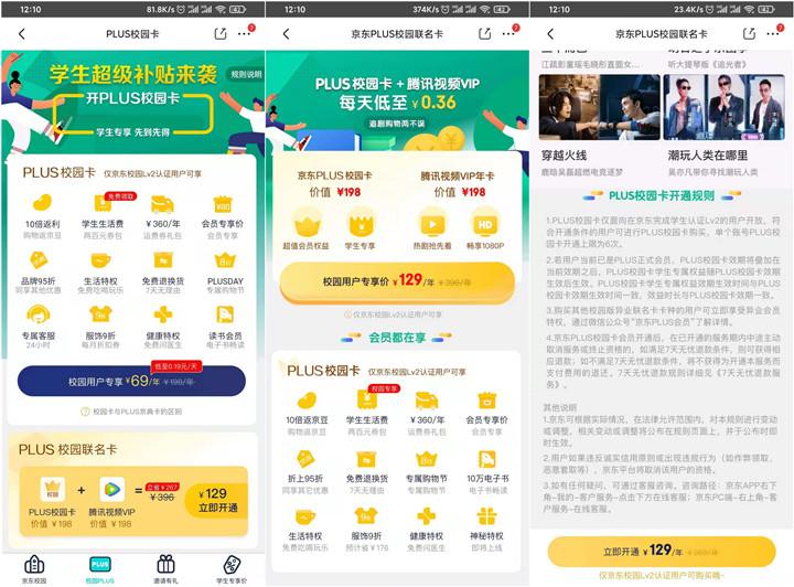 129元开通京东PLUS校园卡 送1年腾讯视频VIP
