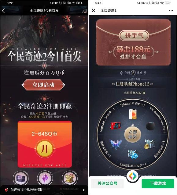 全民奇迹2手游今日上线 注册领Q币红包腾讯视频VIP