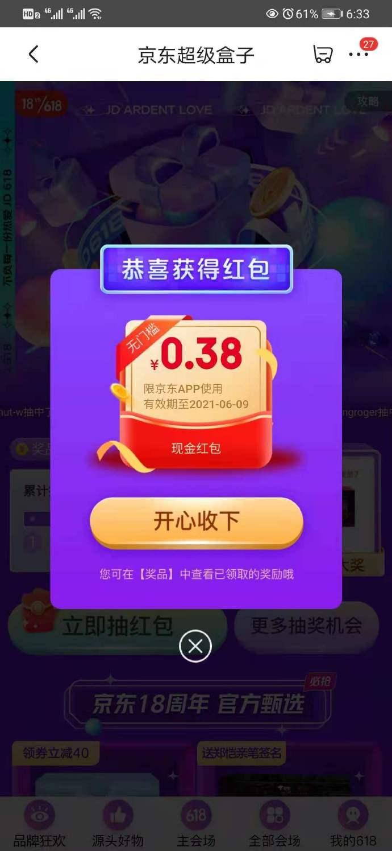 京东搜索超级盒子抽随机红包 全网购物可用