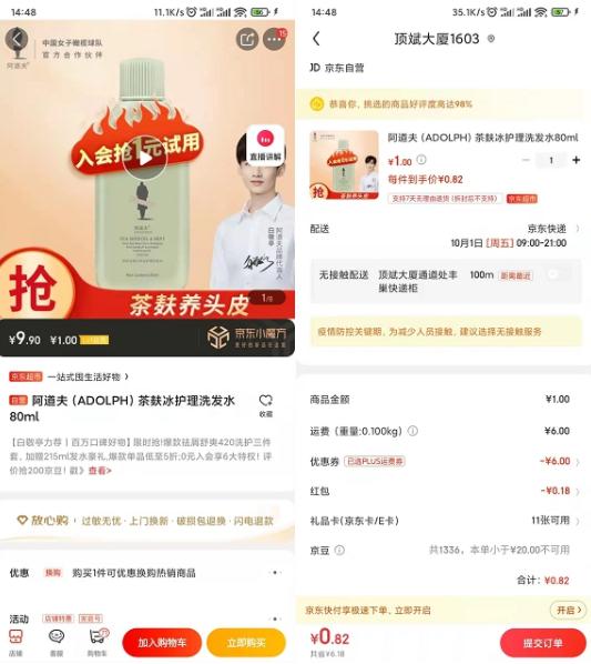 京东1元购买阿道夫护理洗发水80ML